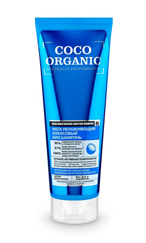 Уход за волосами Organic Shop Увлажняющий био-шампунь кокосовый - фото 1
