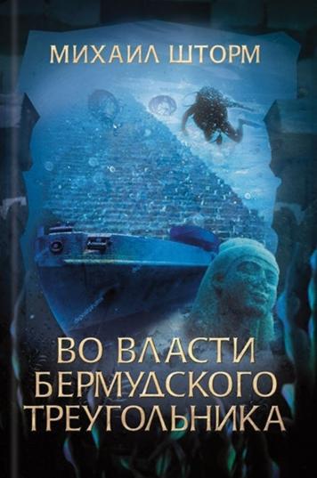 Книжный магазин Михаил Шторм Книга «Во власти Бермудского треугольника» - фото 1