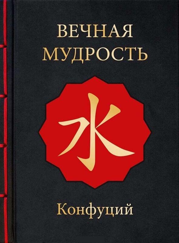 Книжный магазин Конфуций Книга «Вечная мудрость» - фото 1