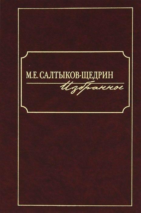 Книжный магазин М. Е. Салтыков-Щедрин Книга «Избранное» - фото 1