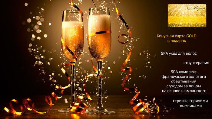 Подарок на Новый год Марсель Сертификат «Новогоднее шампанское» - фото 1