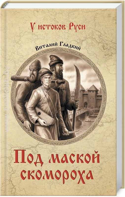 Книжный магазин Виталий Гладкий Книга «Под маской скомороха» - фото 1