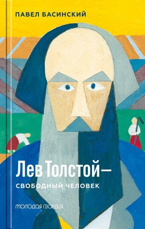 Книжный магазин Павел Басинский Книга «Лев Толстой - свободный человек» - фото 1