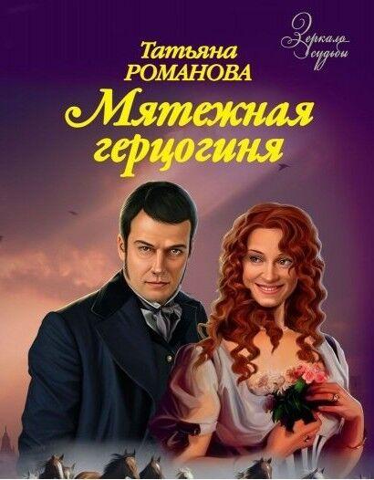 Книжный магазин Татьяна Романова Книга «Мятежная герцогиня» - фото 1