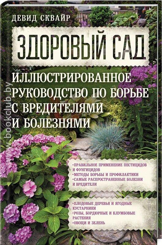 Книжный магазин Сквайр Д. Книга «Здоровый сад. Иллюстрированное руководство по борьбе с вредителями и болезнями» - фото 1