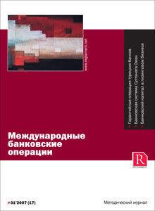Книжный магазин Подписка Журнал «Международные банковские операции» - фото 1