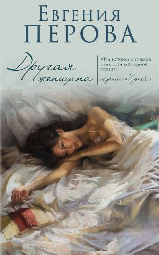 Книжный магазин Евгения Перова Книга «Другая женщина» - фото 1