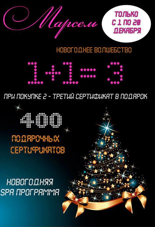 Подарок на Новый год Марсель Сертификат «Новогодняя ночь LUX» - фото 2