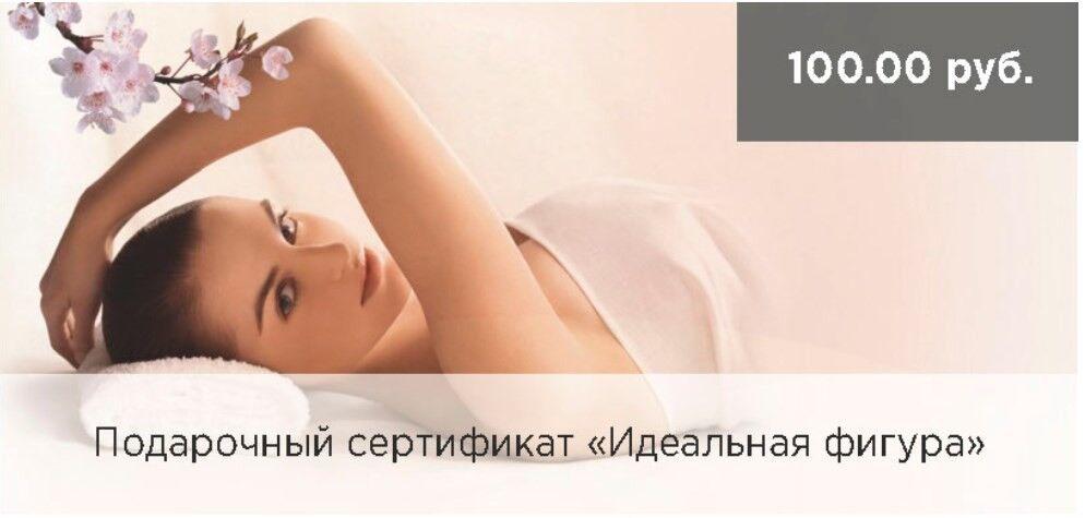 Магазин подарочных сертификатов Академи Подарочный сертификат «Идеальная фигура» - фото 1
