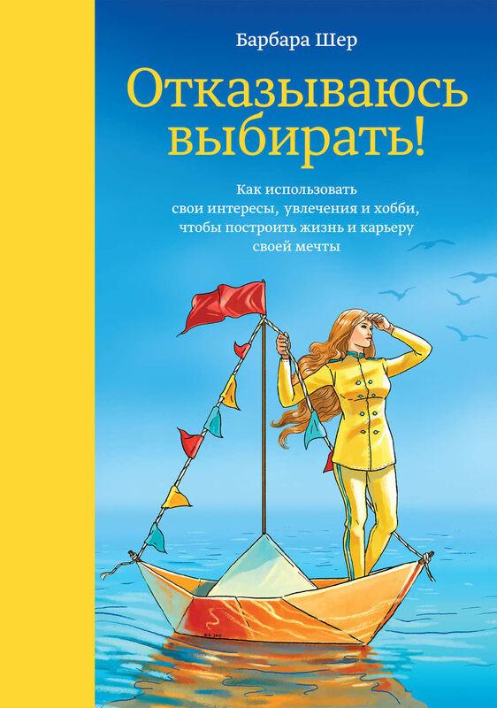 Книжный магазин Барбара Шер Книга «Отказываюсь выбирать! Как использовать свои интересы, увлечения и хобби, чтобы построить жизнь и карьеру своей мечты» - фото 1