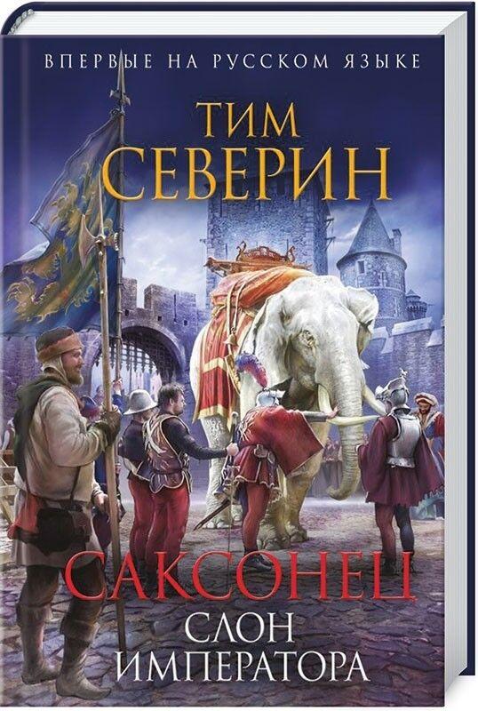 Книжный магазин Северин Т. Книга «Саксонец. Слон императора» - фото 1