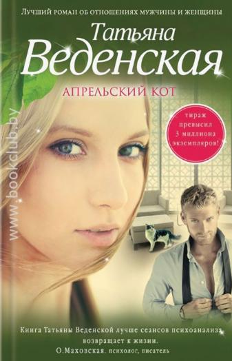 Книжный магазин Татьяна Веденская Книга «Апрельский кoт» - фото 1