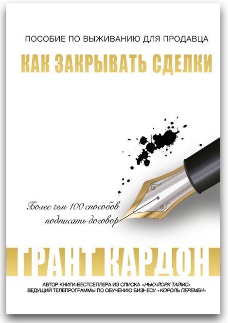 Книжный магазин Г. Кардон Книга «Пособие по выживанию для продавца: как закрывать сделки» - фото 1