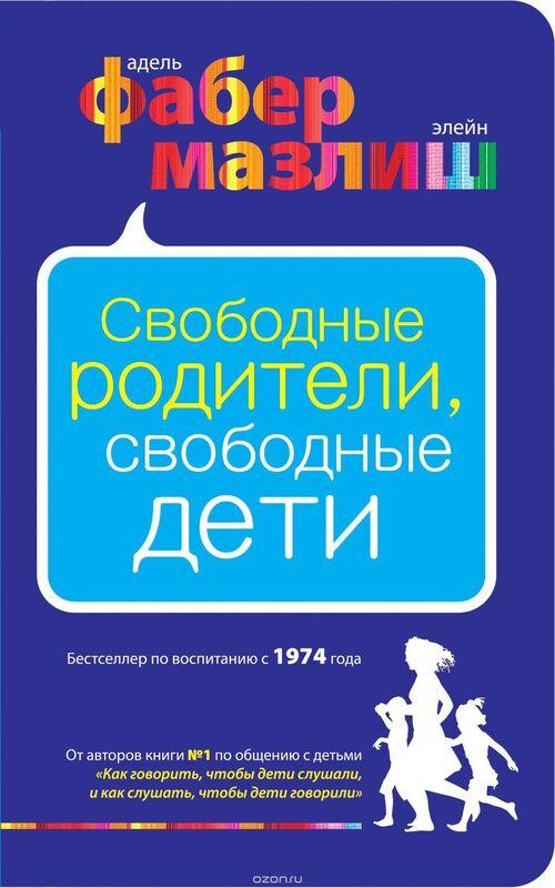 Книжный магазин Адель Фабер Книга «Свободные родители, свободные дети» - фото 1