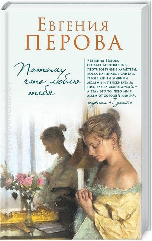 Книжный магазин Евгения Перова Книга «Потому что люблю тебя» - фото 1