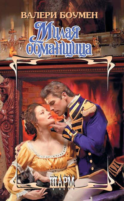 Книжный магазин Валери Боумен Книга «Милая обманщица» - фото 1