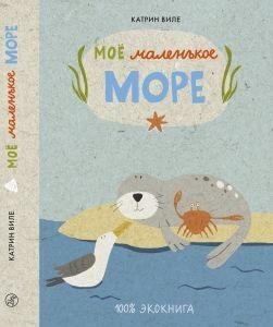 Книжный магазин Катрин Виле Книга «Мое маленькое море» - фото 1
