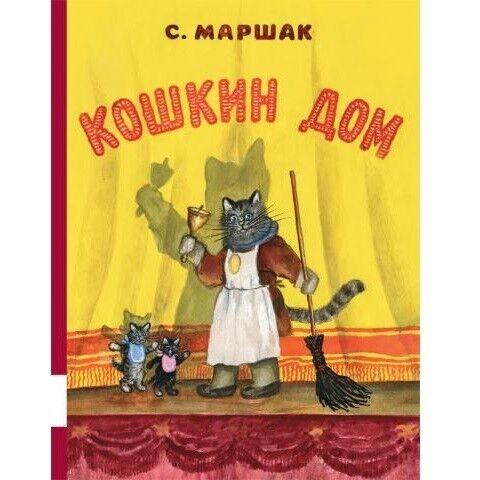 Книжный магазин Самуил Маршак Книга «Кошкин дом!» - фото 1