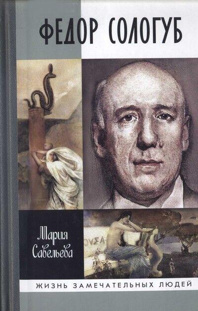 Книжный магазин Мария Савельева Книга «Федор Сологуб» - фото 1