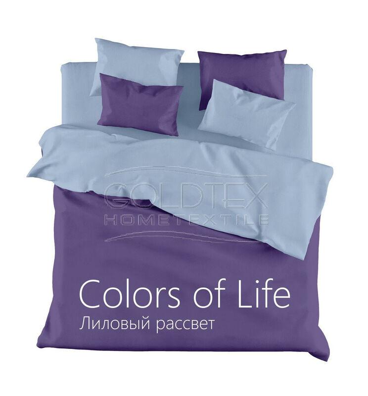 Подарок Голдтекс Полуторное однотонное белье «Color of Life» Лиловый рассвет - фото 1
