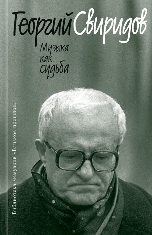 Книжный магазин Георгий Свиридов Книга «Музыка как судьба» - фото 1
