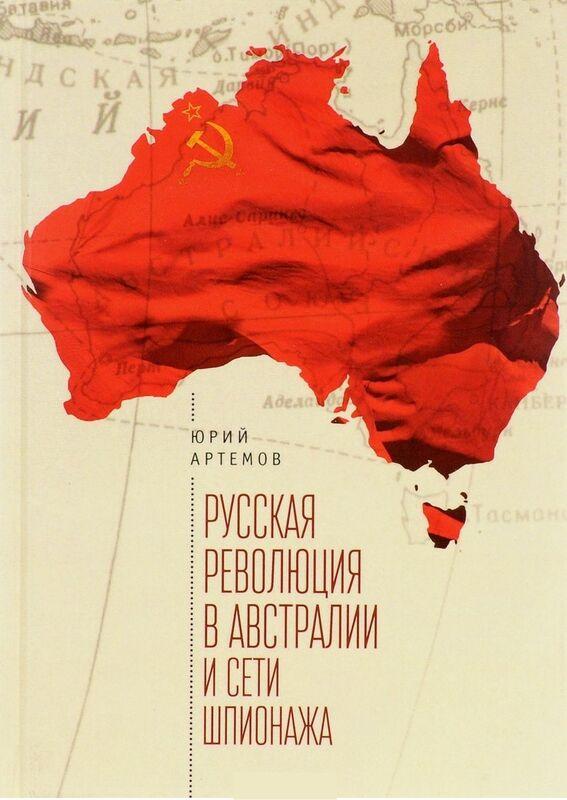 Книжный магазин Юрий Артемов Книга «Русская революция в Австралии и «сети шпионажа» - фото 1