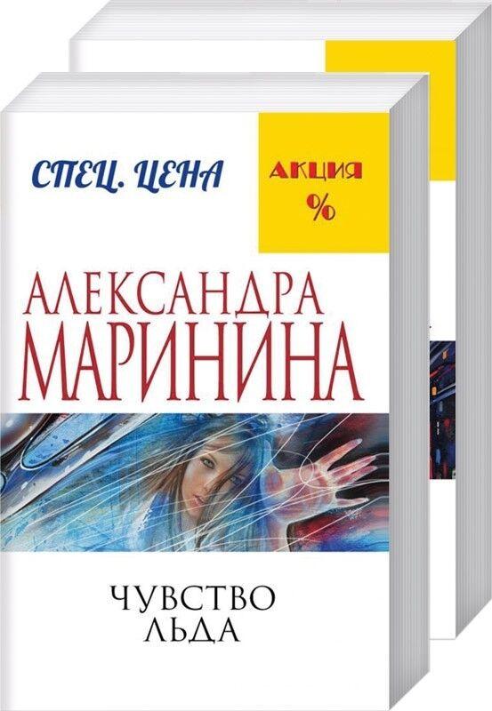 Книжный магазин Маринина А. Комплект: «Пружина для мышеловки» + «Чувство льда» - фото 1