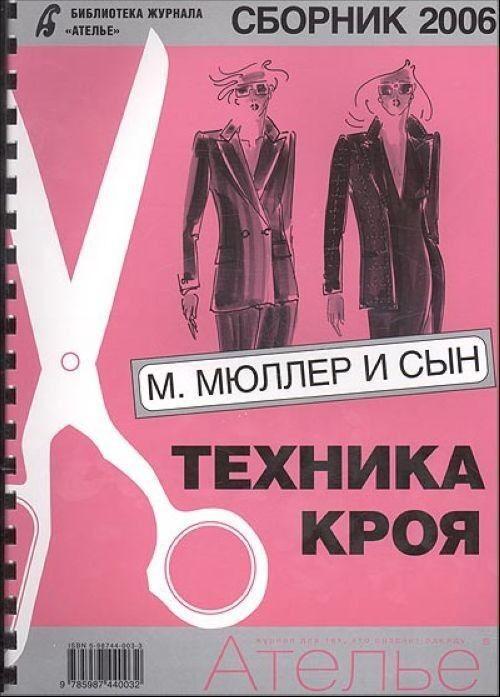 Книжный магазин Эдипресс-Конлига Сборник «Ателье - 2006». Техника кроя «М. Мюллер и сын» - фото 1