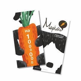 Подарок на Новый год Морковка Подарочный сертификат «Панда» - фото 1
