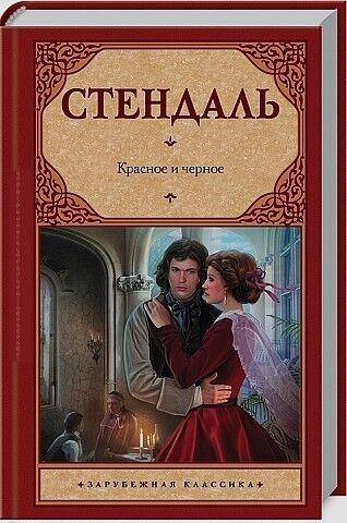 Книжный магазин Стендаль Книга «Красное и черное» - фото 1