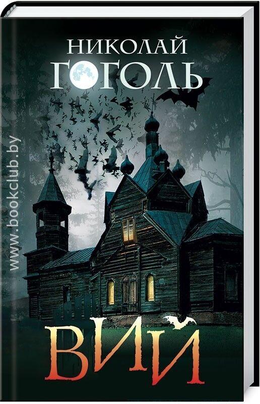 Книжный магазин Н.В. Гоголь Книга «Верь своему сердцу» - фото 1