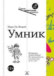 Книжный магазин Мари-Од Мюрай Книга «Умник» - фото 1