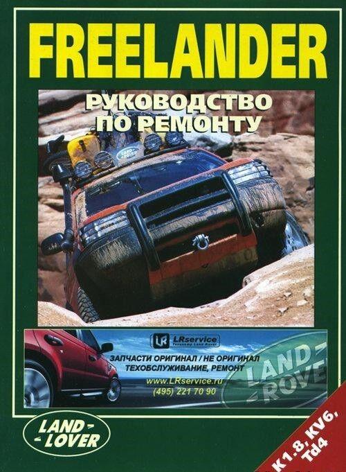 Книжный магазин Легион Пособие по ремонту и эксплуатации Land Rover Freelander I 1998-2006 бензин / дизель - фото 1