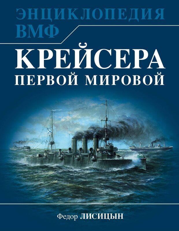 Книжный магазин Ф. Лисицын Книга «Крейсера Первой Мировой. Уникальная энциклопедия» - фото 1