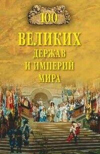 Книжный магазин А. Бернацкий Книга «100 великих держав и империй мира» - фото 1