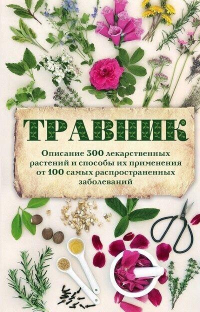 Книжный магазин А. Подоляк Книга «Травник. Описание 300 лекарственных растений и...» - фото 1