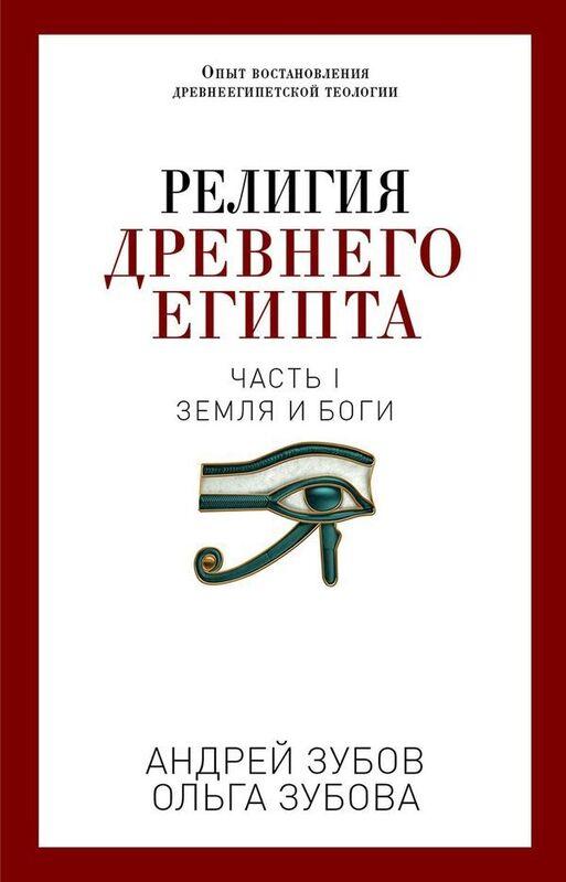Книжный магазин Зубов А., Зубова О. Книга «Религия древнего Египта. Земля и боги» - фото 1