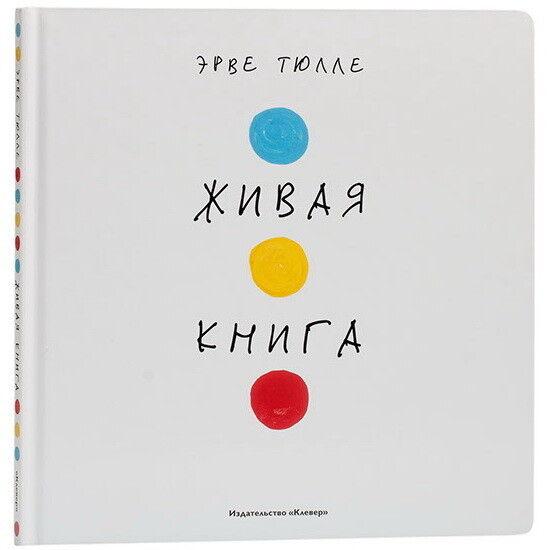 Книжный магазин Эрве Тюлле Живая книга - фото 1