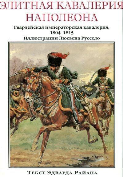 Книжный магазин Эдвард Райан Книга «Элитная кавалерия Наполеона» - фото 1