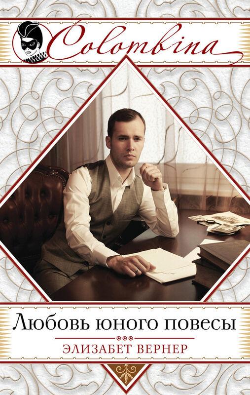 Книжный магазин Э. Вернер, С. Браун, Э. Стюарт Комплект книг «Любовь юного повесы» + «Медовые ночи» + «Мечтатели» - фото 1