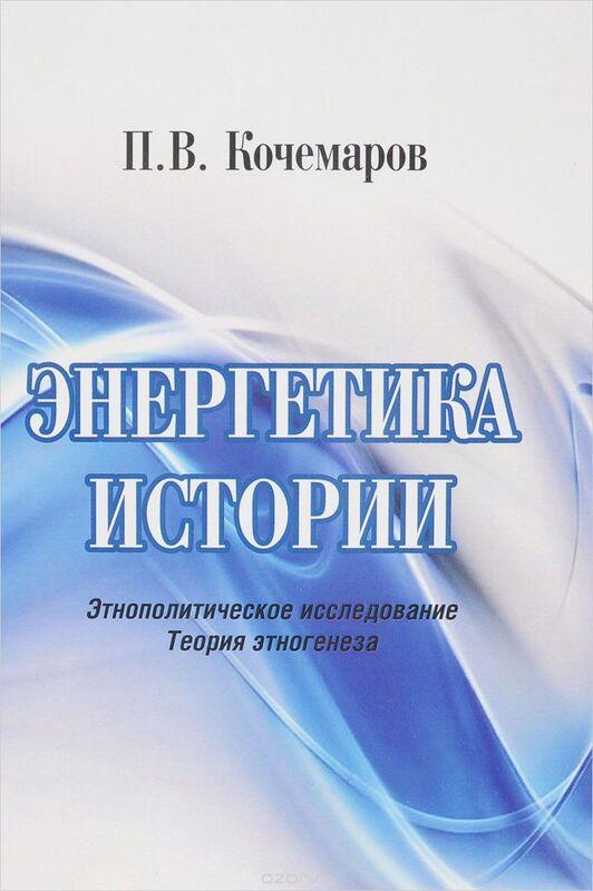 Книжный магазин Павел Кочемаров Книга «Энергетика истории. Этнополитическое исследование. Теория этногенеза» - фото 1