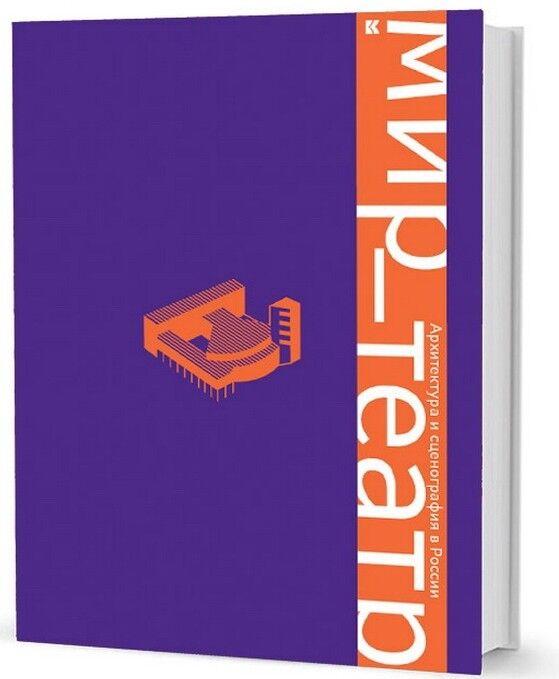 Книжный магазин А. Степина Книга «Мир-театр. Архитектура и сценография в России» - фото 1