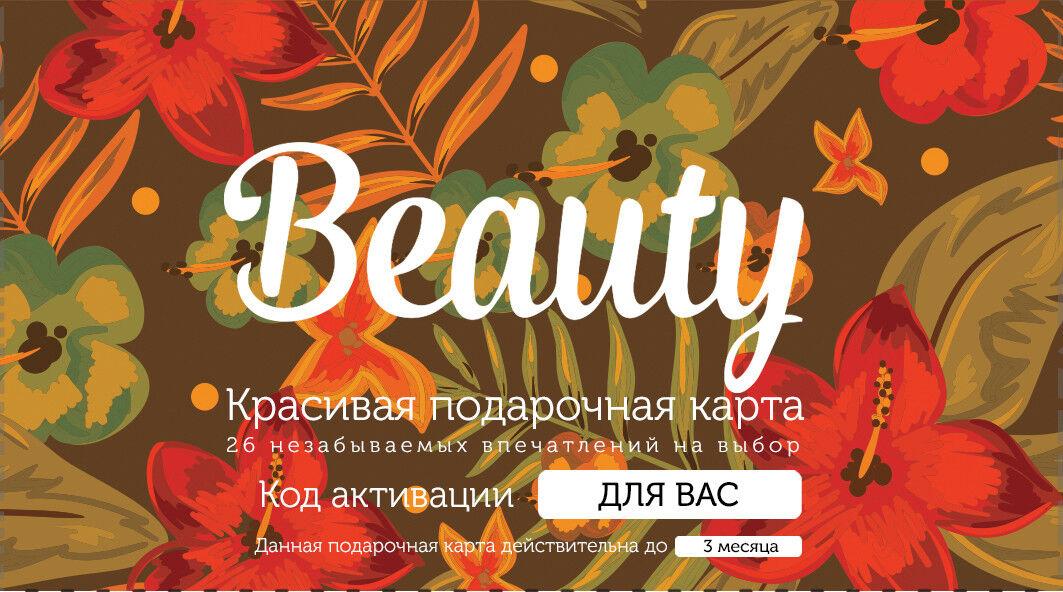 Магазин подарочных сертификатов Presente.by Красивая подарочная карта «Beauty» - фото 2