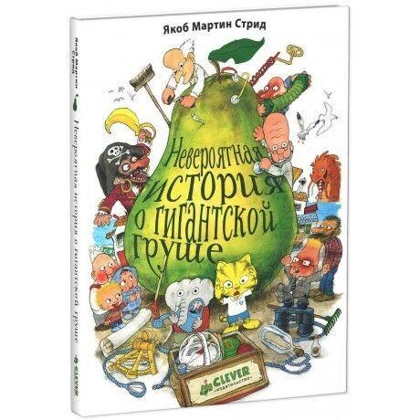 Книжный магазин Якоб Мартин Стрид Книга «Невероятная история о гигантской груше» - фото 1