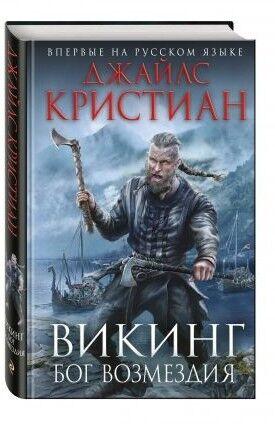 Книжный магазин Кристиан Джайлc Книга «Викинг. Бог возмездия» - фото 1