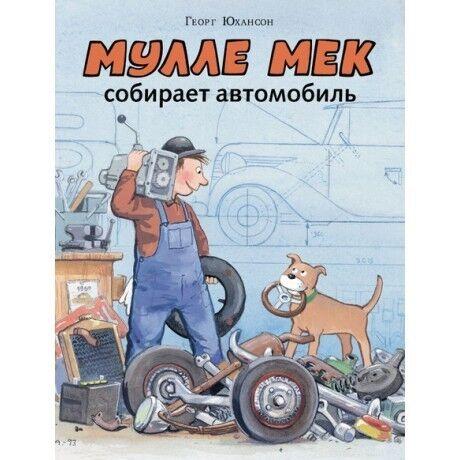 Книжный магазин Георг Юхансон Книга «Мулле Мек собирает автомобиль» - фото 1