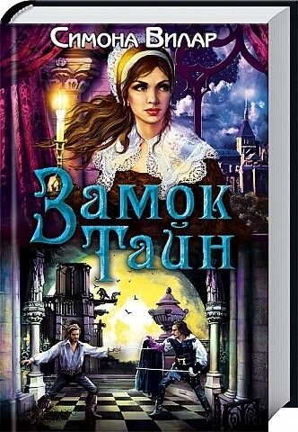 Книжный магазин Симона Вилар Книга «Замок тайн» - фото 1