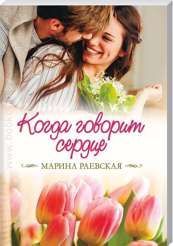 Книжный магазин Раевская М. Книга «Когда говорит сердце» - фото 1