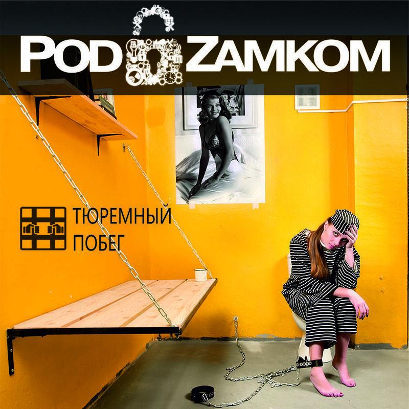 Квест PodZamkom Квест «Тюремный побег» на 4 чел. - фото 1