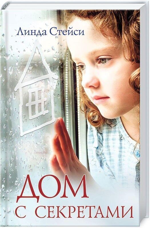 Книжный магазин Линда Стейси Книга «Дом с секретами» - фото 1
